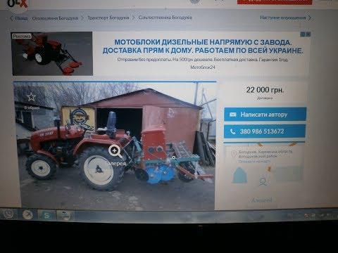 очередной развод на OLX ! продают мой мини трактор  !