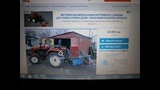 очередной развод на OLX ! продают мой мини трактор  !(, 2018-01-12T16:50:36.000Z)