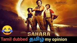 sahara 2005 tamil dubbed movie my opinion