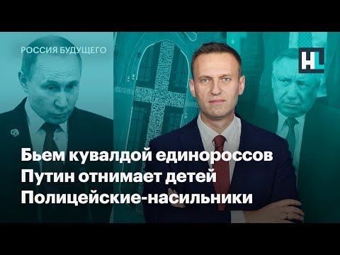 Бьем кувалдой единороссов, Путин отнимает детей, полицейские-насильники