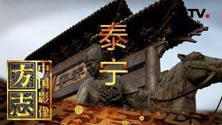 《中国影像方志》 第155集 福建泰宁篇| CCTV科教