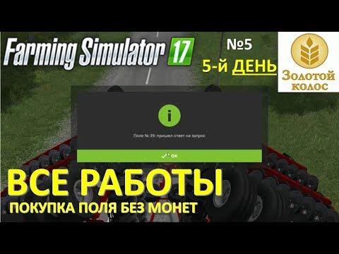 Farming Simulator 2017 Прохождение 5-й ДЕНЬ (Золотой Колос)