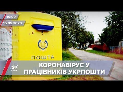 Випуск новин за 19:00: COVID-19 у листонош на Житомирщині