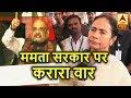 कोलकाता: ममता सरकार पर अमित शाह ने किया करारा वार | ABP News Hindi
