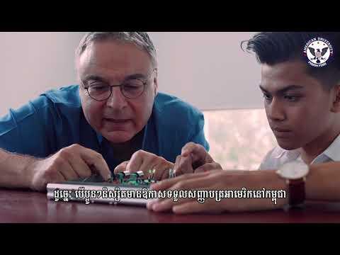 American University of Phnom Penh (AUPP) Video 2017_Full