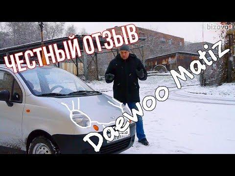 Обзор о узбекском Daewoo Matiz на Bizovo.ru