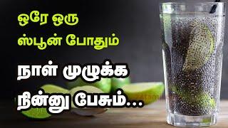 ஒரே ஒரு ஸ்பூன் போதும்... நாள் முழுக்க நின்னு பேசும்...Chia Seeds Health Benefits | 24 Tamil
