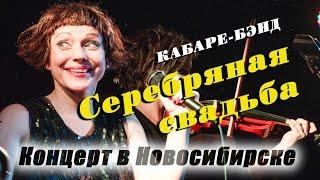 """Кабаре-бэнд """"Серебряная свадьба"""" концерт в Новосибирске. 2013 г."""