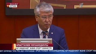 Министр Арыстанбек несімен есте қалды?