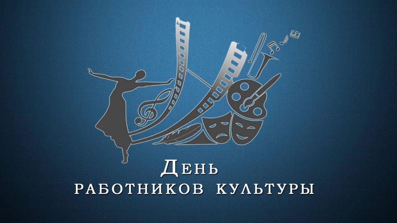 Картинки, открытка с днем работников культуры брянской области