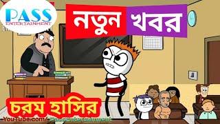 নতুন খবর | Comedy News | চরম হাসির | Bangla Comedy Cartoon | Purulia Comedy Cartoon Video | Funny