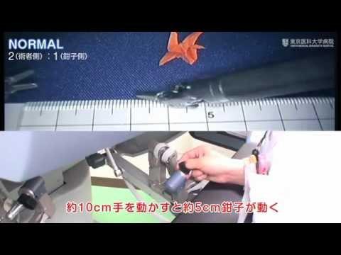 【手術支援ロボット「ダヴィンチ」】 モーションスケール