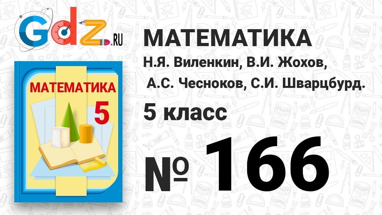 Как сделать математику 5 класс виленкин 1492 15