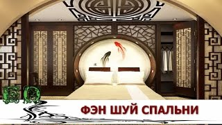 Фэн шуй Спальни