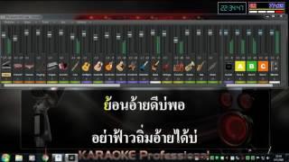 ทดเวลาบาดเจ็บ - บอย พนมไพร Cover Midi Karaoke