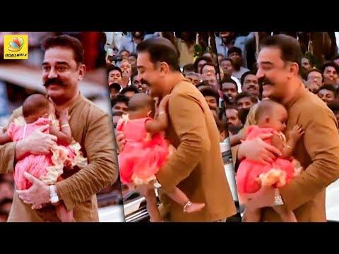 கமலை விட்டு இறங்க மறுத்த குழந்தை : Baby Refuses to Let Go Off Kamal   Latest News