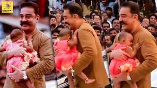 கமலை விட்டு இறங்க மறுத்த குழந்தை : Baby Refuses to Let Go Off Kamal | Latest News