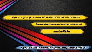 Инструкция,заправка картриджа Pantum PC 110E/P2000/P2050/M5000/M6000(Инструкция как заправить картридж Pantum PC 110E для принтеров P2000/P2050/M5000/M6000. Заправка картриджей Pantum спб:http://7160093..., 2015-03-08T00:37:49.000Z)