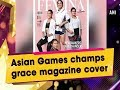 Asian Games champs grace magazine cover - #ANI News