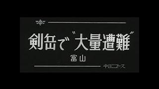 """[昭和44年1月] 中日ニュース No.783 1「剣岳で""""大量遭難""""」"""