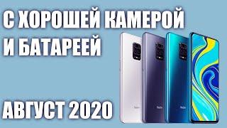 ТОП—7. Смартфоны с хорошей камерой и батареей. Июль 2020 года. Рейтинг!
