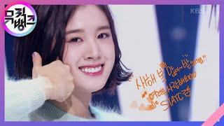 힘 내!(Way To Go)(원곡 :소녀시대) - STAYC(스테이씨) [뮤직뱅크/Music Bank]   KBS 210108 방송