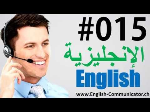 #15 اللغة الإنجليزية دورة الناطقة القراءة الاستماع المفردات,قواعد English language  المهبولة