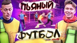 ВСЮ КОМАНДУ ТОШНИТ НА ФУТБОЛЬНОМ ПОЛЕ! // пьяный футбол