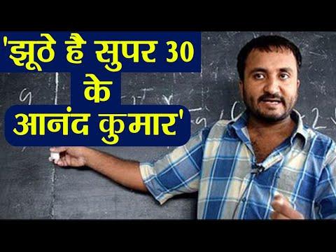 Super 30 के Anand Kumar पर Students का संगीन आरोप, Anand Kumar को बताया झूठा | वनइंडिया हिंदी