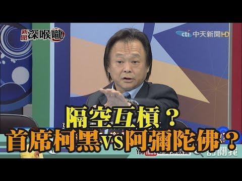 《新聞深喉嚨》精彩片段 隔空互槓?首席柯黑vs.阿彌陀佛?