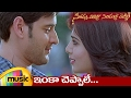 Inka Cheppale Video Song | SVSC Telugu Movie HD Songs | Mahesh Babu | Samantha | Venkatesh | Anjali