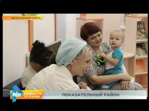 Ревизию соцобъектов провели в Шелехове