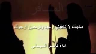 دخيلك لاتخليني وحيد امانه راعي شعوري اداء ناصر السيحاني