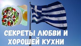 Разговор с ресторатором греческой кухни О любви о кухне об отношениях мужчин и женщин