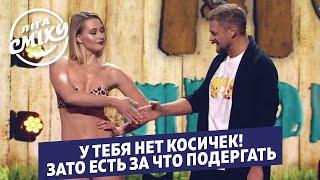 Новая жизнь Андрея Богдана Моя Провинция Лига Смеха 2020