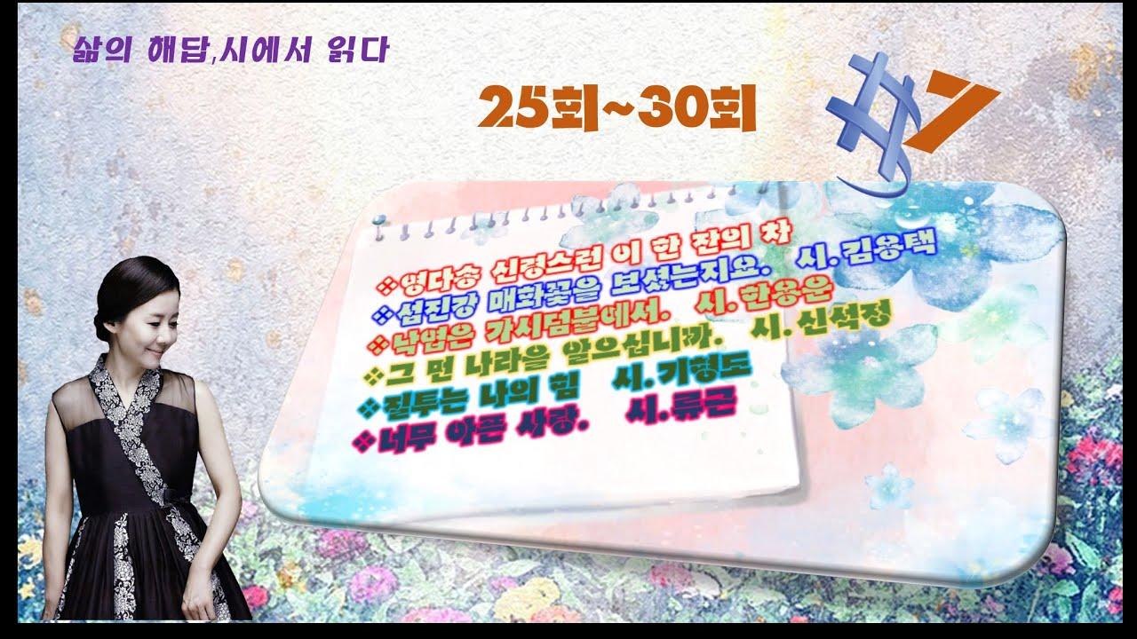 [김용택 한용운 신석정 기형도 류근 시낭송모음(25회-30회) 시를 ...