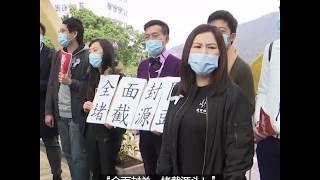 """香港医护工会罢工 抗议政府拒绝""""全面封关"""""""
