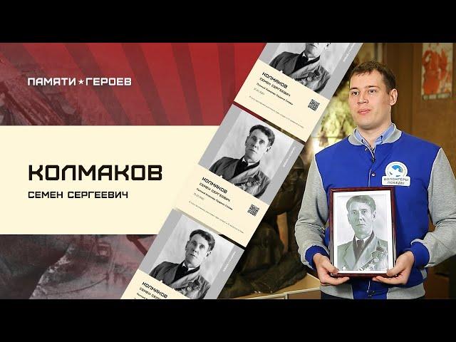 Алексей Коростелев о подвиге Семена Колмакова