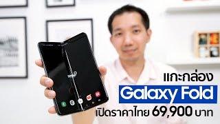 [spin9] แกะกล่อง Galaxy Fold พร้อมขายในไทย 69,900 บาท พังง่ายจริงไหม?