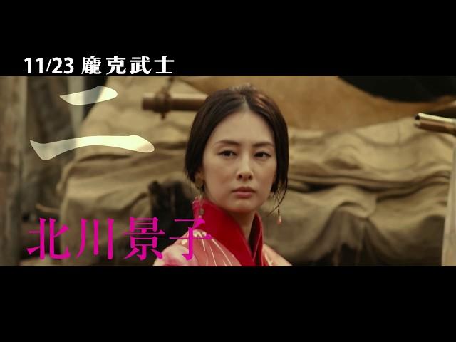 11/23【龐克武士】短版中文預告