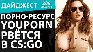 MMORPG.SU. Онлайн игры Порно ресурс YouPorn рвётся в Counter Strike  Новостной дайджест №206