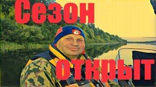 Открытие сезона 11 06 .  Троллинг на реке Оке 1 день
