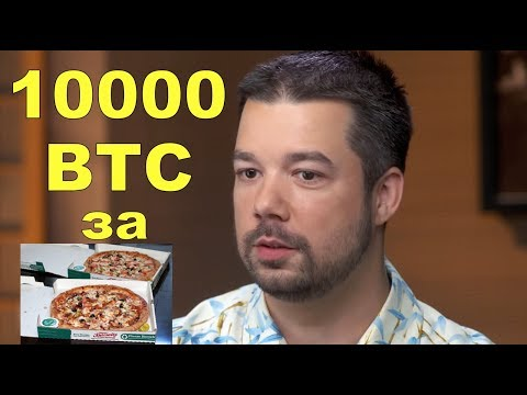 Он обменял 10000 BTC на две пиццы! Это пи#%ец.