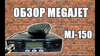 обзор автомобильной рации CB диапазона MegaJet MJ-150