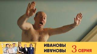 Ивановы Ивановы - 3-я серия