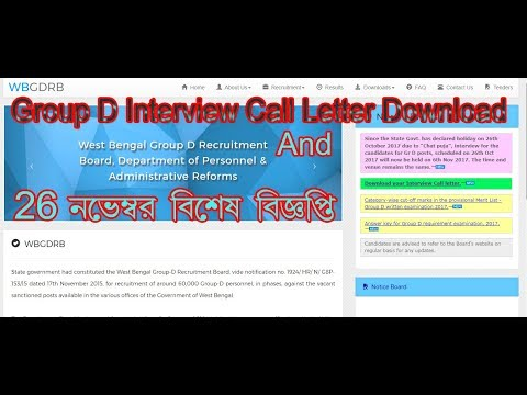 Group Interview Call Letter Download II Special notice  2017