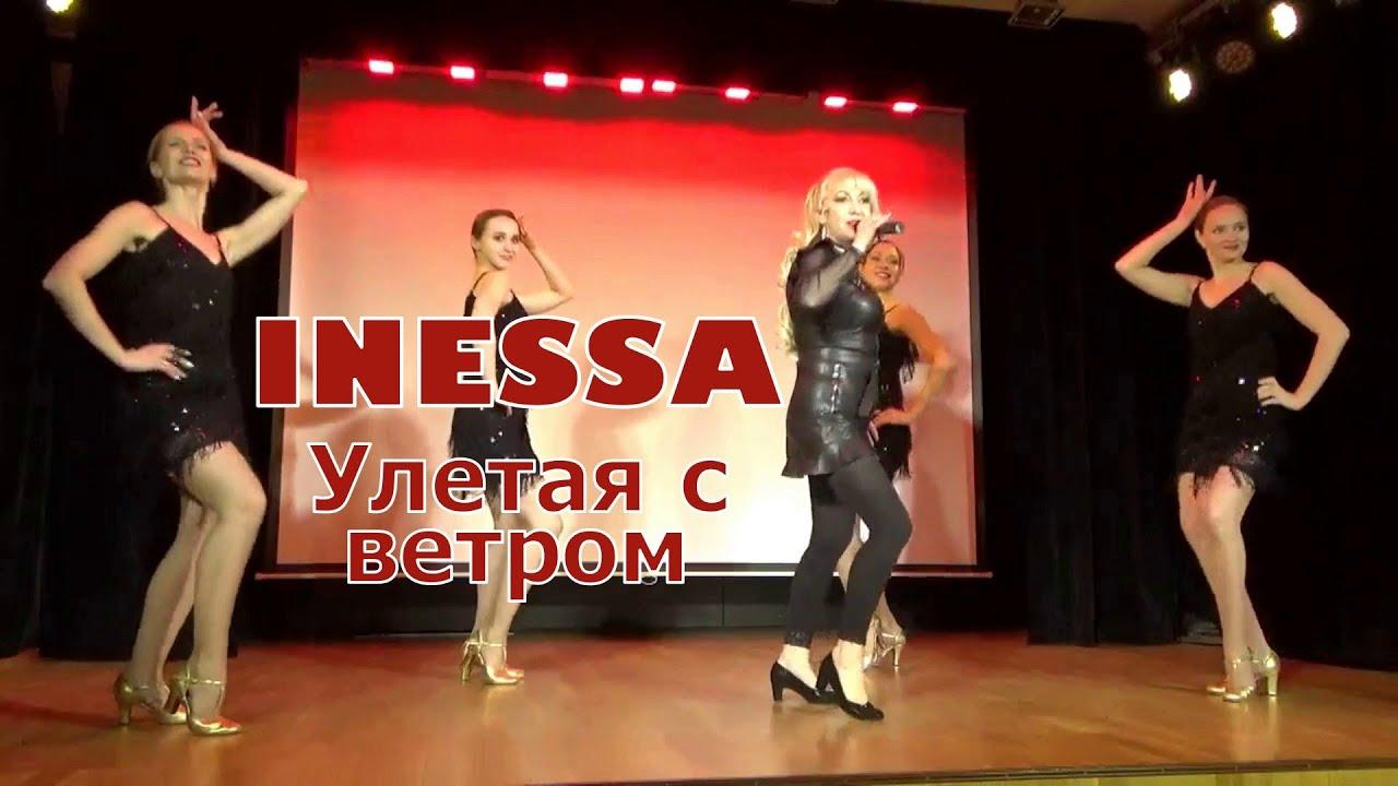 Inessa - Улетая с ветром (Живые песни 02-21, часть 2)