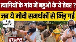 UP Election 2022 : त्यागियों के गांव की बहुओं के तेवर के सामने मोदी समर्थकों ने मानी हार  ( EP -3 )