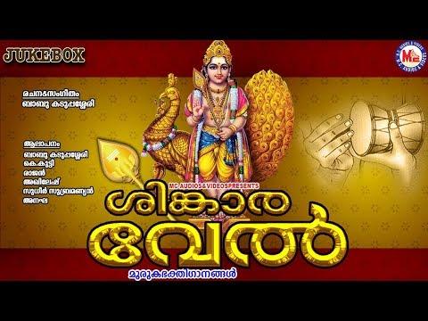 ചിന്തുകൊട്ടി-ഭക്തിയിലലിഞ്ഞ്-പാടിയ-മുരുകഗാനങ്ങൾ-|hindu-devotional-songs-malayalam-mp3|chindhupattu