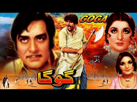 GOGA (1978) - YOUSAF KHAN, ASIYA, HABIB, NANHA - OFFICIAL PAKISTANI MOVIE